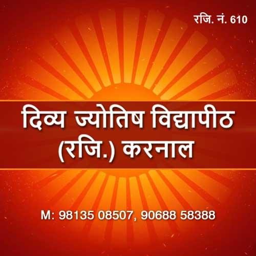 Divya Jyotish Vidyapeeth