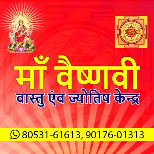 Maa Vaishnavi Vastu & Jyotish Kendra