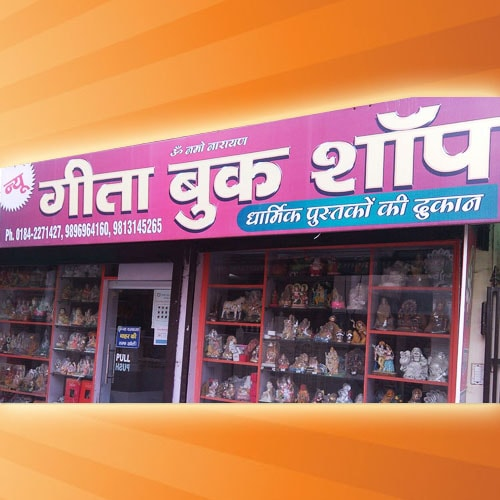 New Geeta Book Shop