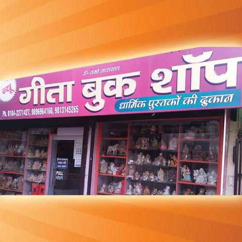 New Geeta Book Shop Logo