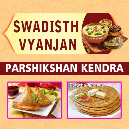 Swadisht Vyanjan Parshikshan Kendra