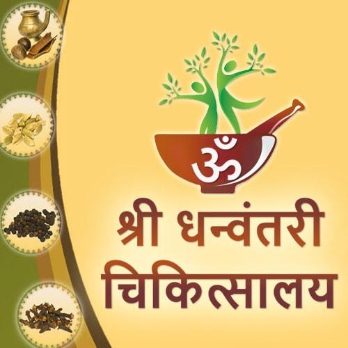 Om Shri Dhanvantri Chikitsalaya