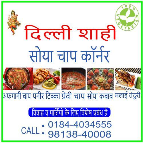 Delhi Shahi Soya Chaap Corner
